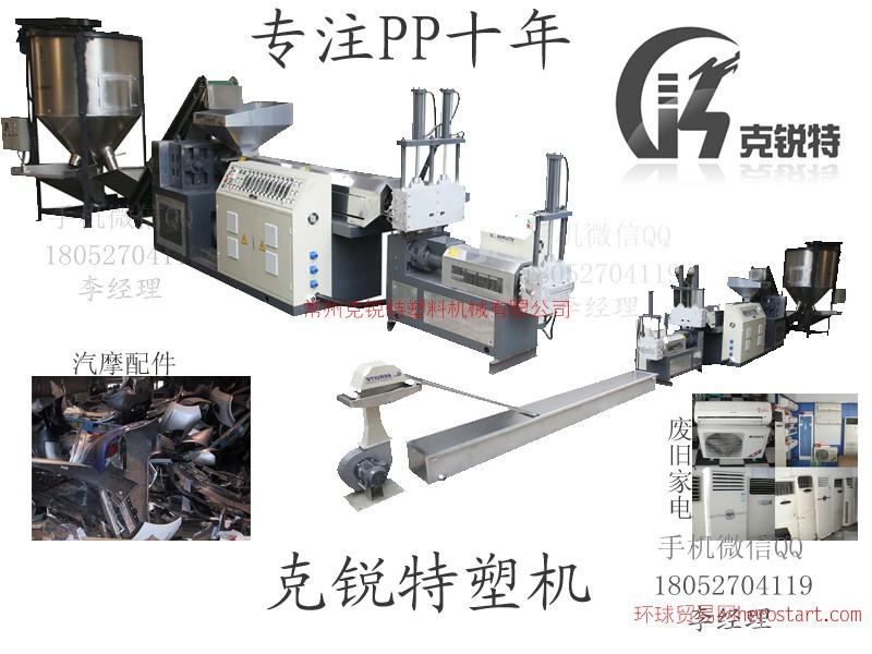 常州造粒机厂PP110塑料造粒机