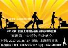 2017中国拉杆箱展