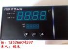 XMD5000,XMD52U08,多通道巡检仪