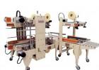 昆明祥充纸箱自动折盖封箱捆扎生产线