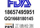 供应出口美国坚果FDA认证,花生FDA注册,核桃FDA注册