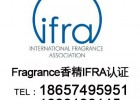 供应日用香精香料IFRA认证,精油IFRA认证