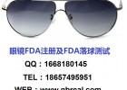 供应美国清关用太阳镜FDA认证,眼镜架FDA认证