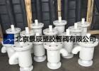 PP盐酸罐呼吸阀 HXF-PP呼吸阀的正确选购