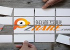 知道互联深圳营销型网站定制建设、模板建站、仿站