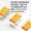 AVX钽电容参数 AVX授权代理商