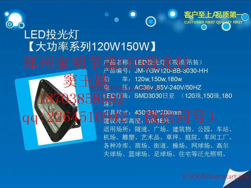 led投光灯120W150W户外灯室外照明投射灯广告灯泛光灯