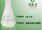 除蜡水原料分散剂 润湿、渗透、去蜡强