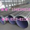 TPEP涂塑防腐螺旋钢管价格