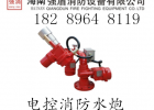 海南隔爆电控消防水炮专业生产厂家