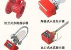 供应ZSJZ系列马鞍、丝口水流指示器