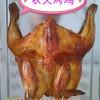 正宗农夫烤鸡培训班 哪里教的摇滚烤鸡味道好