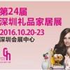 第24届中国(深圳)国际礼品及家居用品展览会