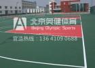 塑胶篮球场厂家直销可上门施工