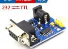 厂家供应 RS232转TTL模块 RS232转TTL串口模块