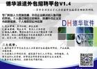 德华派遣外包招聘平台V1.4