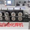不锈钢法兰打圈机 四辊卡簧打圈机 多功能冲孔打圈机