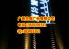 广州专业墙壁广告字 墙壁公司名制作墙壁发光字墙壁立体字