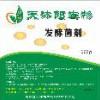 有机肥发酵菌种及技术