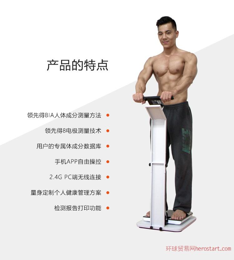 健身房体测仪器jesloo体格大师