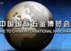 2017中国五金电动工具展