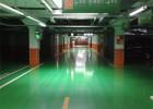 停车场地坪施工 环氧地坪漆工艺流程