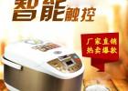 供应家用智能电饭煲 铝胆方煲 会销礼品家用电器