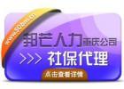 重庆社保代理及咨询 重庆社保代缴及咨询