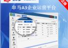 供应专业通信行业管理系统