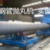 二手直径80厘米钢管抛丸机  二手直径80厘米钢管抛丸机