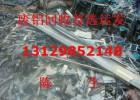 广州萝岗附近铝合金回收价格,萝岗废铝回收公司报价