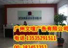 广州专业制作公司前台字体企业前台字体公司门口制作前台字
