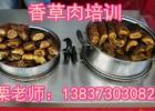 平遥香草肉技术培训 哪里教香草肉做法配方