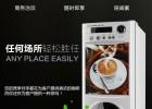 投币式咖啡机,咖啡机,自动投币咖啡热饮料机行业领先,质优价惠