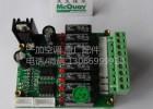 麦克维尔原厂配件/MAC-D、MDS-B模块扩展板(现货)