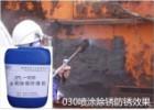 大型钢铁机械除锈防锈剂