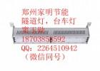 耐高压长方形台车灯隧道灯100W 专利产品