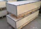 苏州木包装厂真空出口木箱包装公司