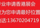 香港秋季电子展代理_提供香港秋季电子展摊位_深圳阳明展览