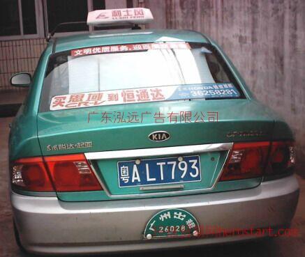专业发布广州出租车广告,泓远广告传媒强势代理