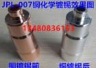 铜镀锡剂-镀锡-红铜化学镀锡剂