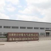 安徽新合防爆电气责任有限公司