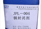 铜封闭剂防氧化保护剂