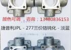 铝合金钝化剂铝防氧化剂