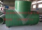 专业加工生产玻璃钢管件三通 玻璃钢T型三通 耐腐蚀