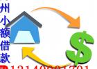 郑州信用贷款公司