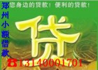 郑州借款公司