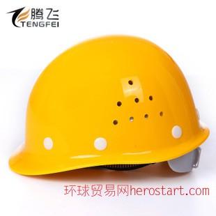 劳保 玻璃钢安全帽 蓝色安全帽 施工安全帽防护安全帽