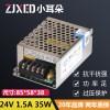 15v 35w 开关电源 s-35-15 15v 2.4A