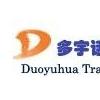 多宇话上海翻译公司-上海知名翻译公司